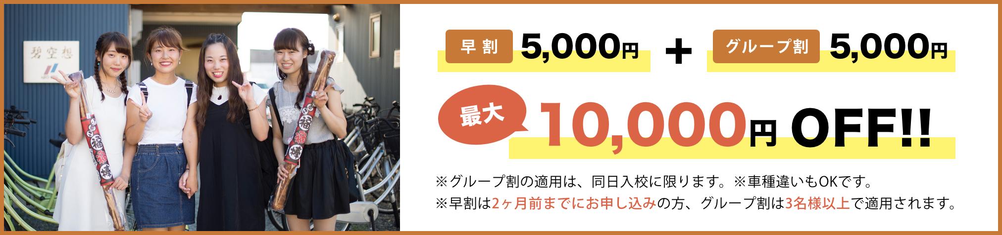 3名以上のお申し込みでグループ割!お一人様5,000円OFF!!ただし同日入校に限ります。車種違いもOK!