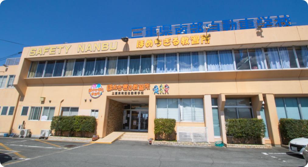 褒めちぎる教習所 三重県南部自動車学校の建物