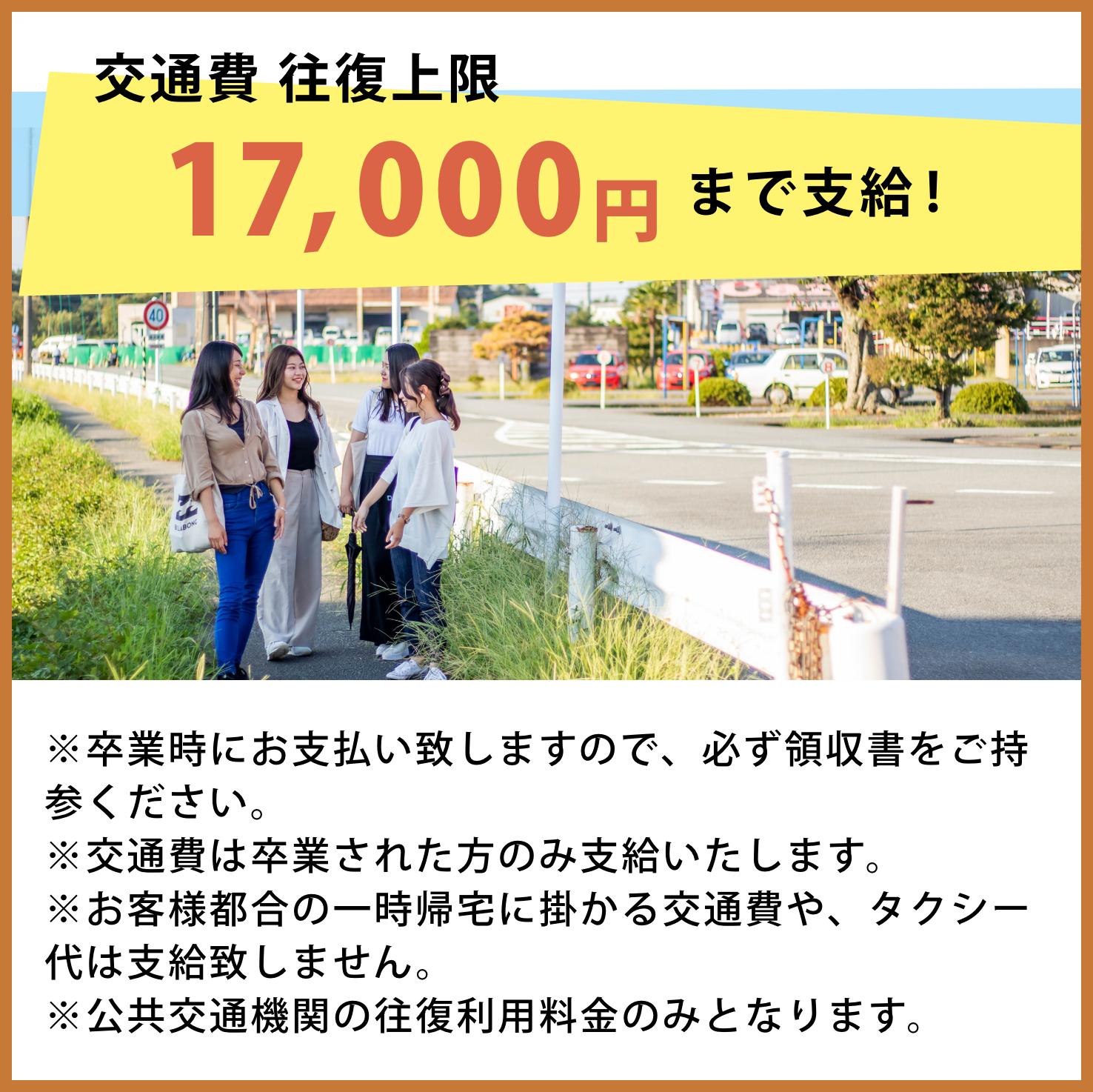 交通費往復上限17,000円まで支給いたします!